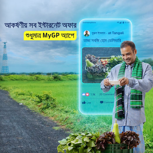MyGP Internet Offers story card
