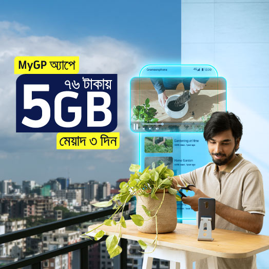 MyGP Offer 5GB at 76tk 3days home Story card