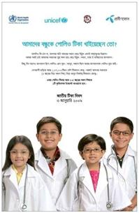 NID Awareness Campaign