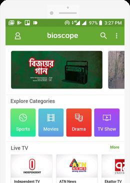 Bioscope | Grameenphone