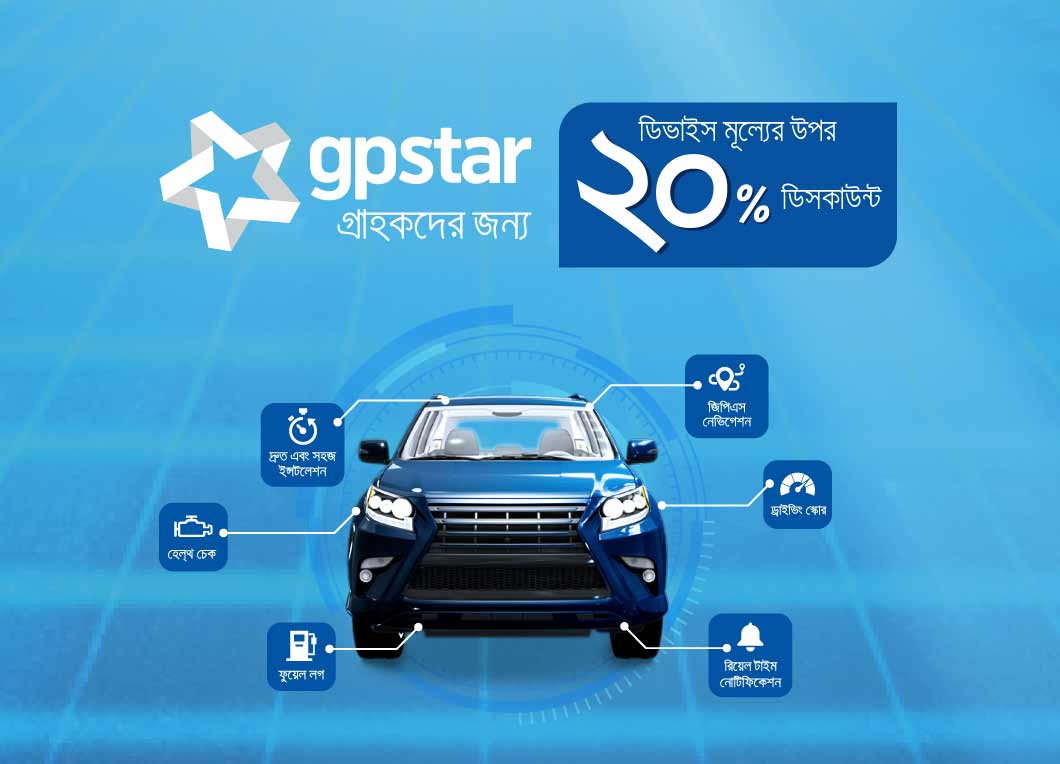 GP Star Customer will get 20% discount on eVTS