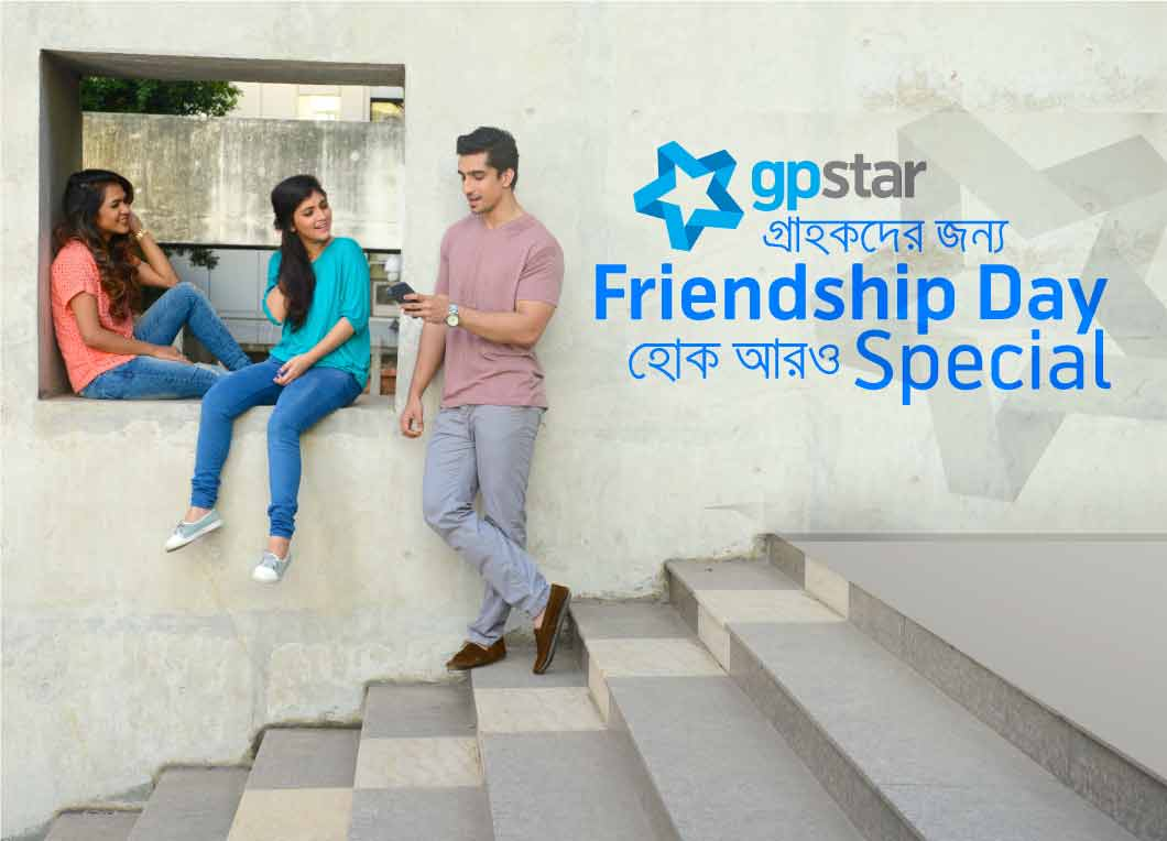 GP Star Friendship Day Offer