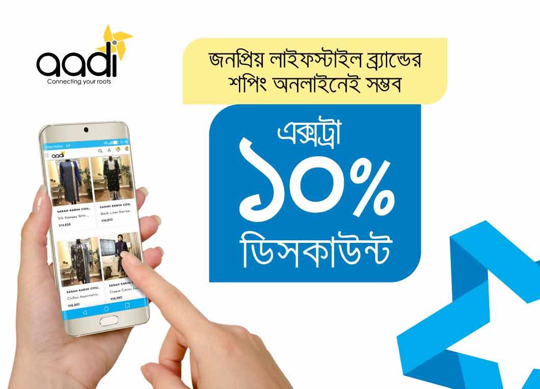 GP STAR Offer at www.aadi.com.bd