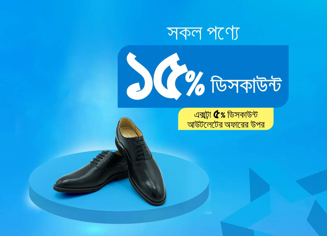 GP STAR Offer at BOWLING FOOTWEARS