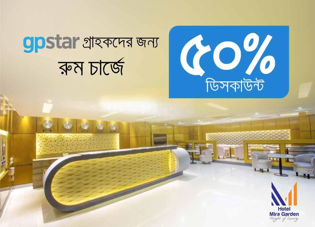 GP STAR Offer at Hotel Mira Garden