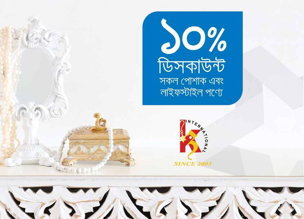 GP STAR Offer at KZ INTERNATIONAL