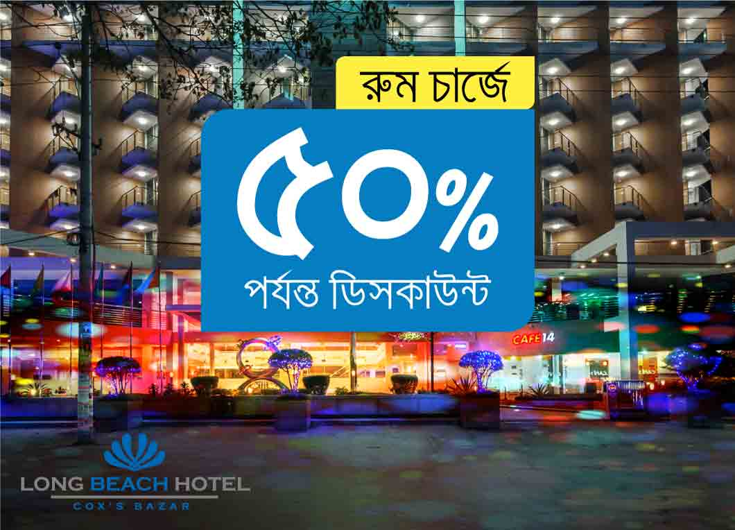 GP STAR Offer at LONG BEACH HOTEL COX'S BAZAR