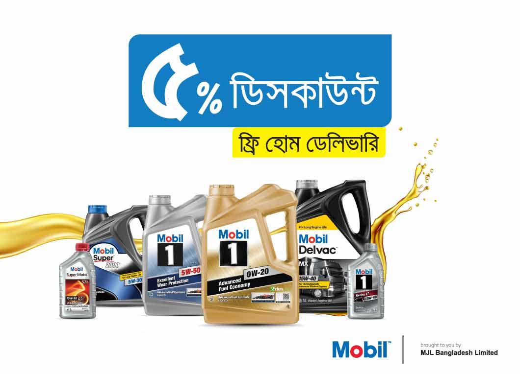 GP STAR Offer at Mobil Jamuna Lubricants Limited(MJL)