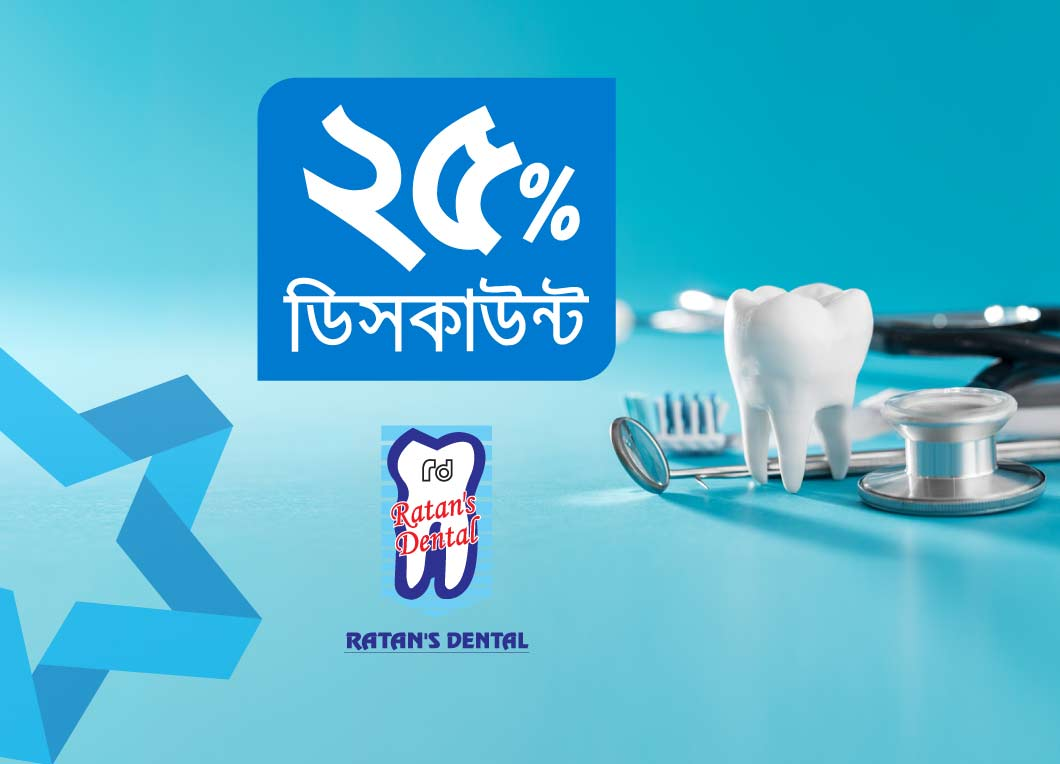 Ratan's Dental will provide Flat 25% discount on Dental Care treatment & Services to GP STAR