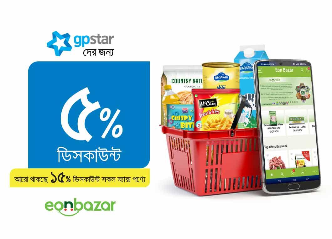GP Star offer at www.eonbazar.com