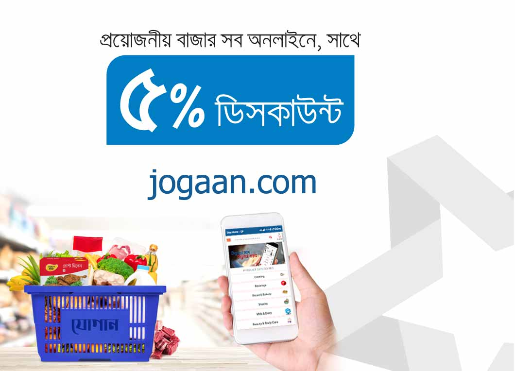GP STAR Offer at www.jogaan.com