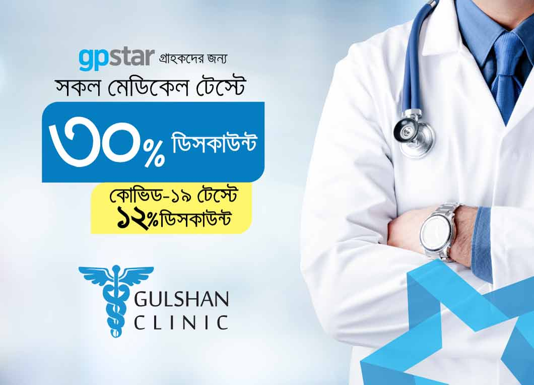 GP STAR customers will get Special privilege at Gulshan Clinic Limited