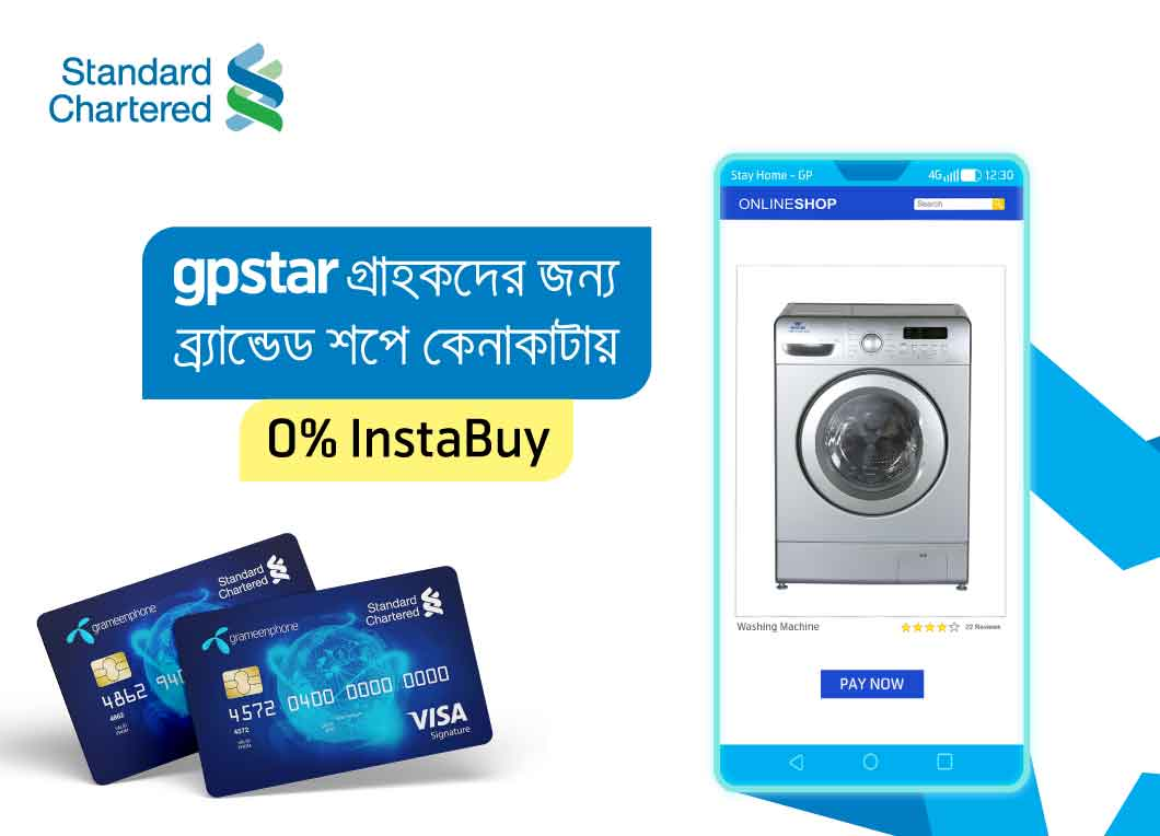 GP STAR Subscribers can now avail 0% Instabuys offer