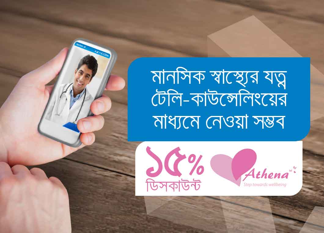 GP STARs can avail 15% discount on services from Athena