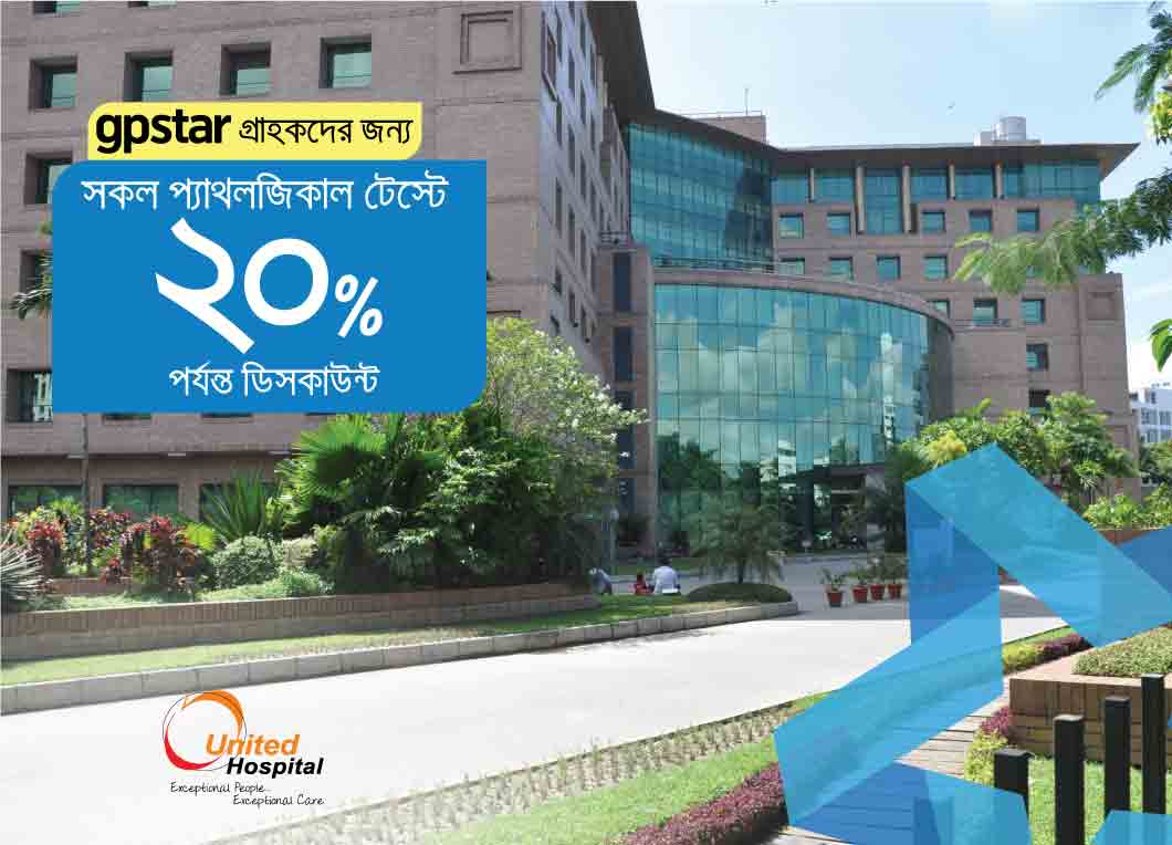 GP STARs can avail exclusive discounts on services availed from United Hospitals Limited