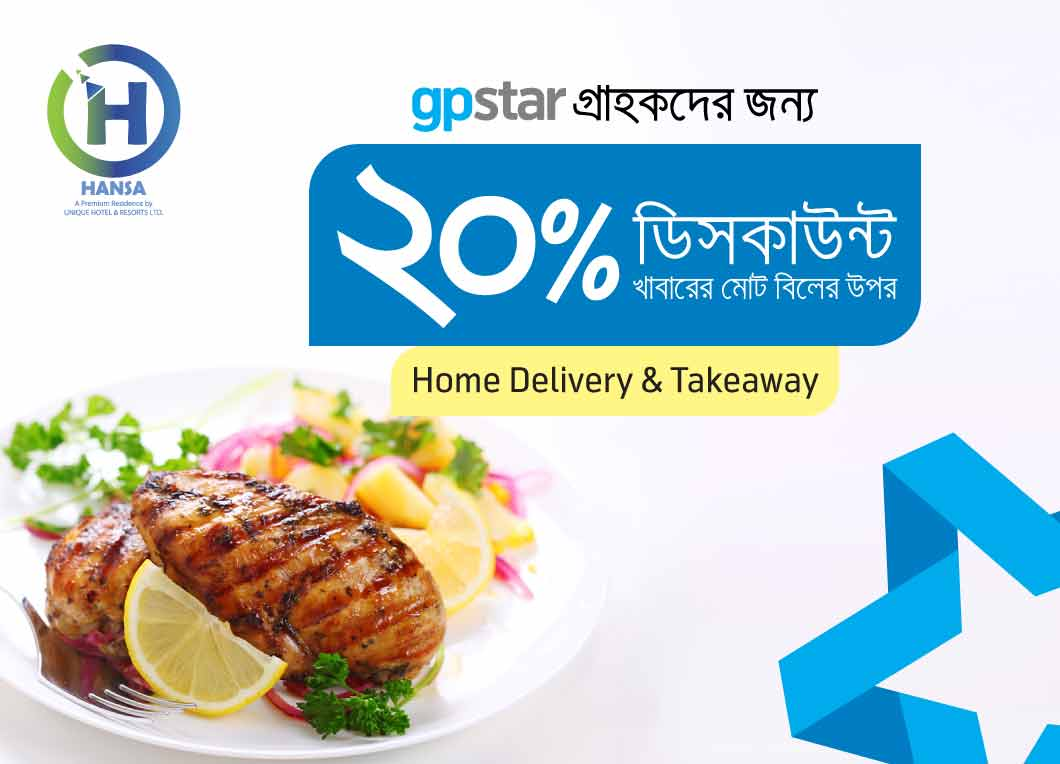 GP STAR can enjoy 20% discount on total bill amount of Food (Home delivery and takeaway available ) at HANSA Hotel