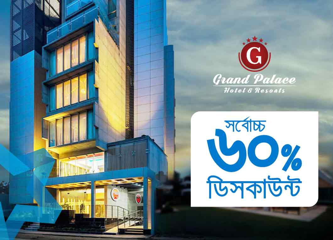 GP STAR can get discount at Grand Palace, Rangpur