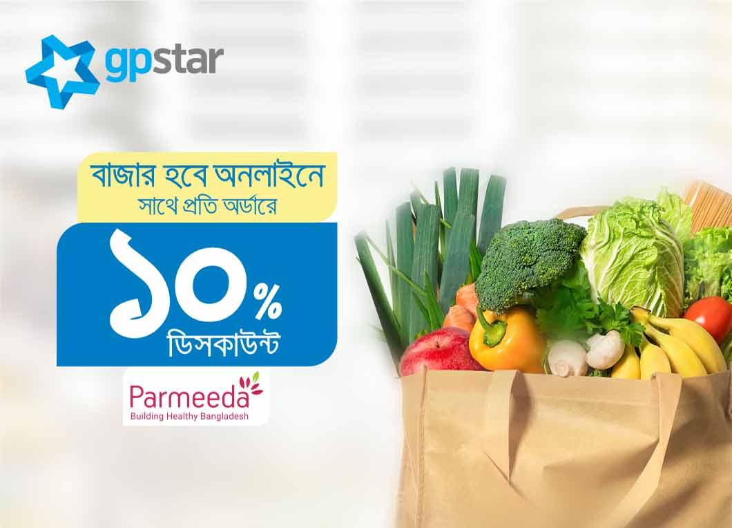 GP STAR can get discount at PARMEEDA