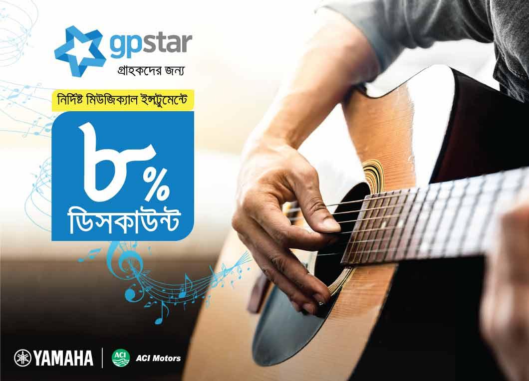 GP STAR can get Discount at YAMAHA