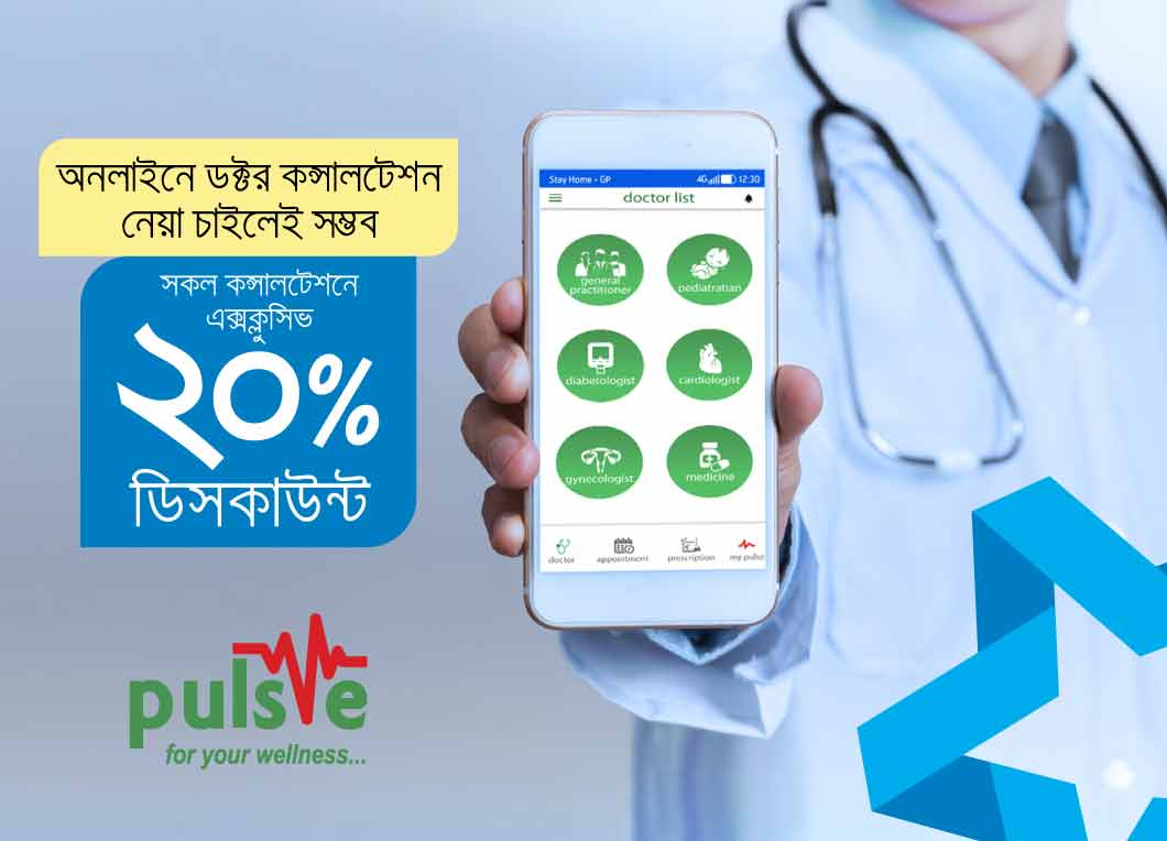 GP STARs can avail flat 20% discount on consultations