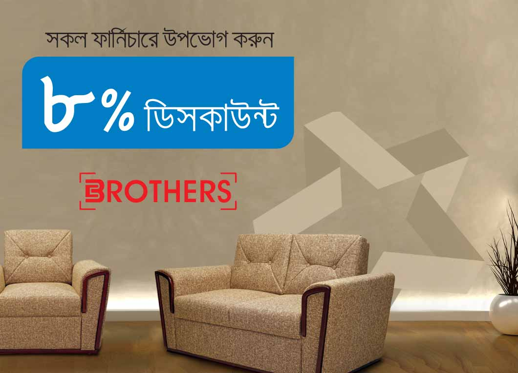 GP STAR can get discount at Brothers Furniture Ltd