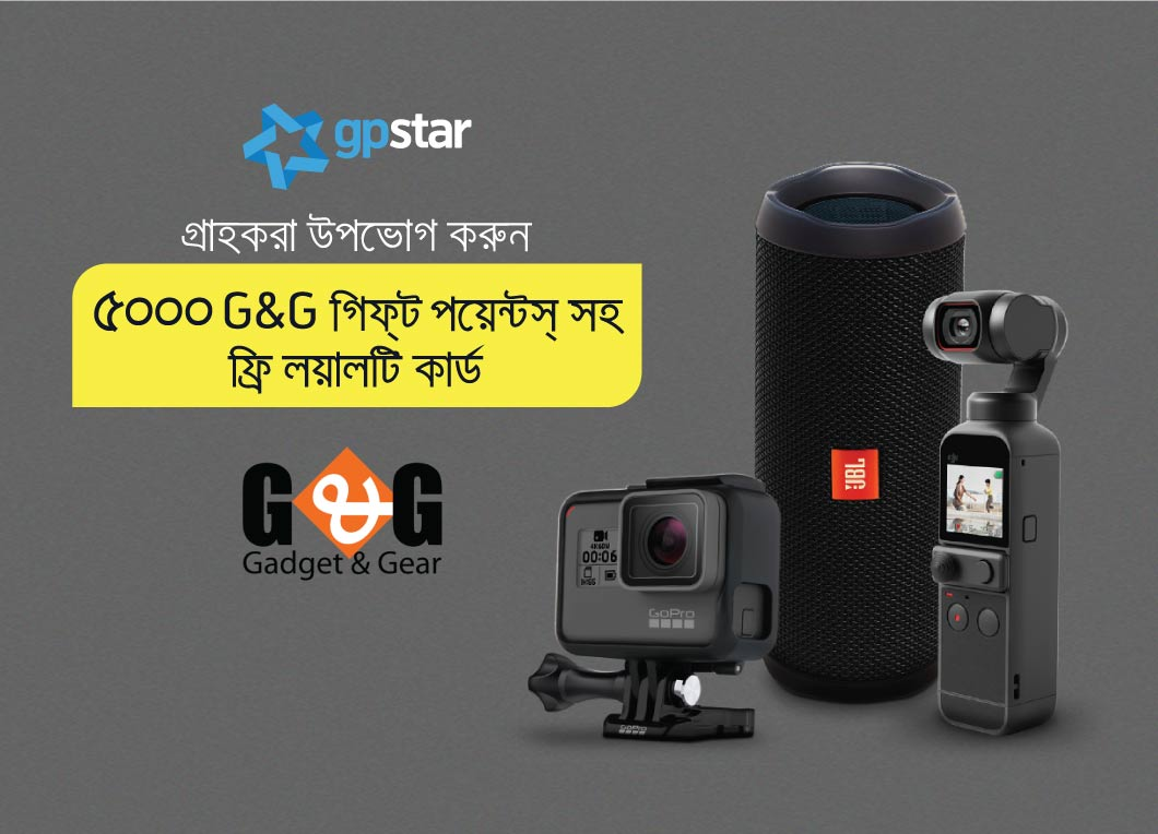 GP Star offer at Gadget & Gear Ltd
