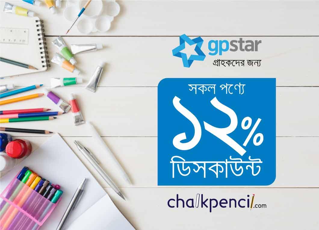 www.chalkpencil.com এ GP STAR অফার