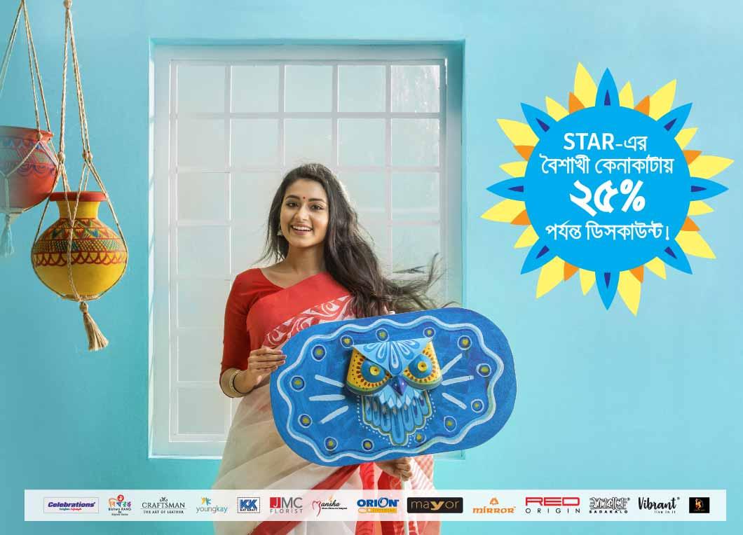 GP STAR will Enjoy Special discount on BOISHAKH