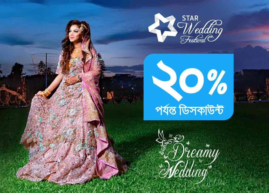 GP Star Offer Dreamy Wedding