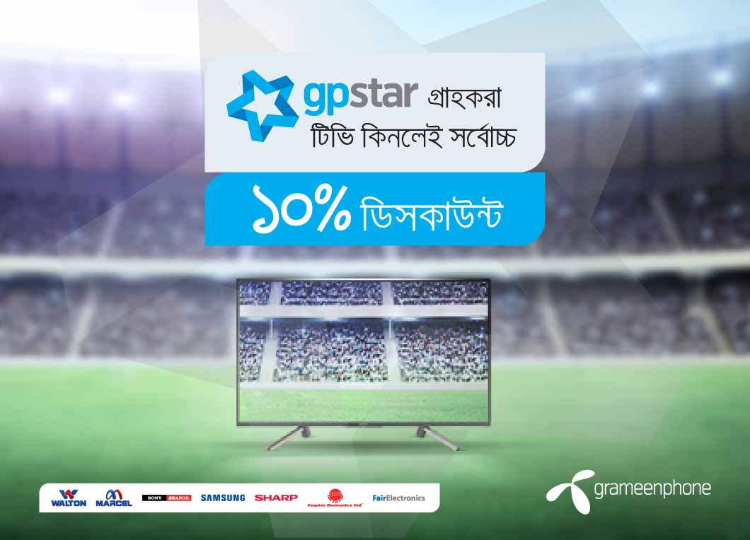 GP Star Can Get Flat 10% to Extra 5% Discount on TV