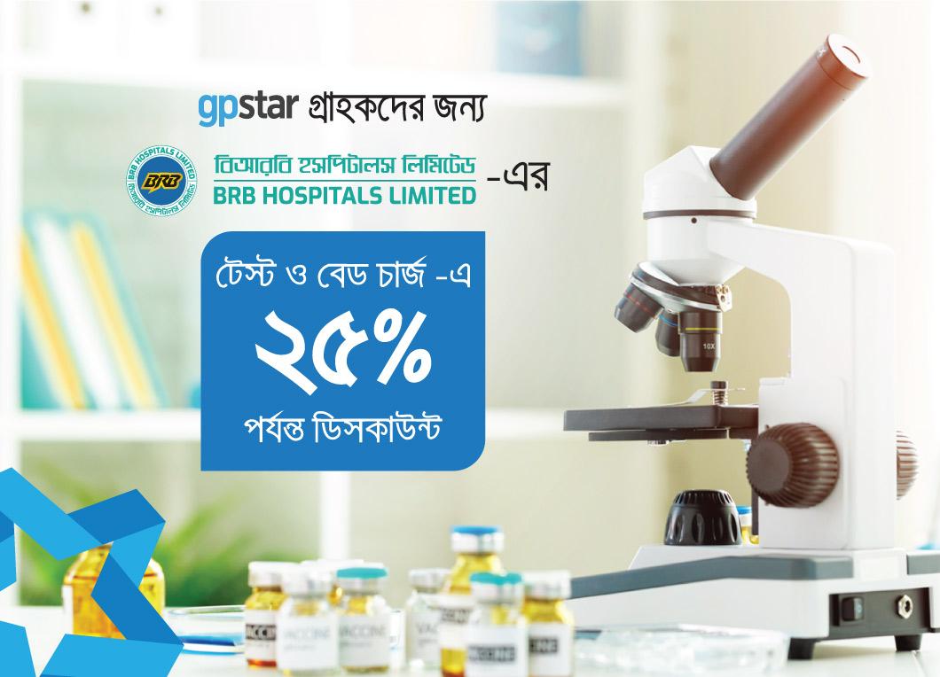 GP STAR special privileges at BRB Hospitals Ltd