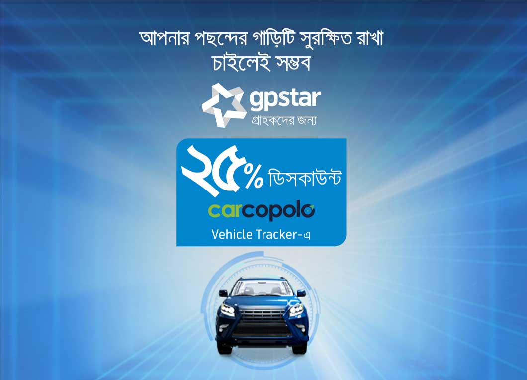Carcopolo Offer for GP STAR Customers