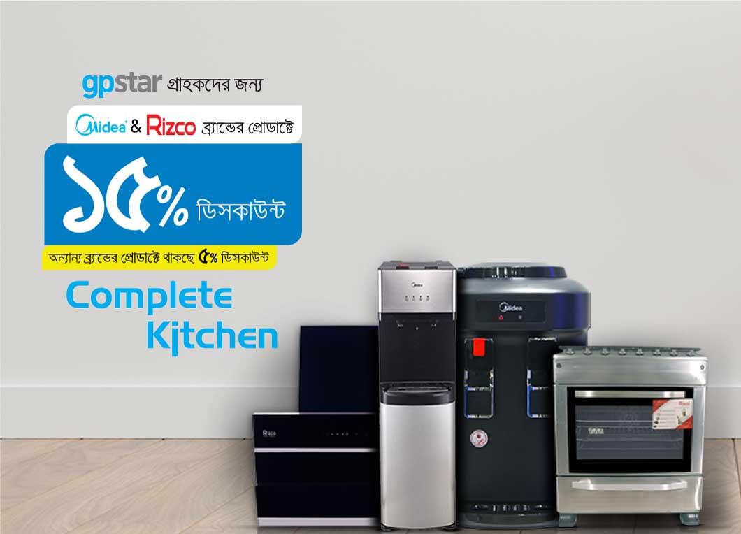 Complete Kitchen - গ্রামীণফোন স্টার ডিসকাউন্ট অফার