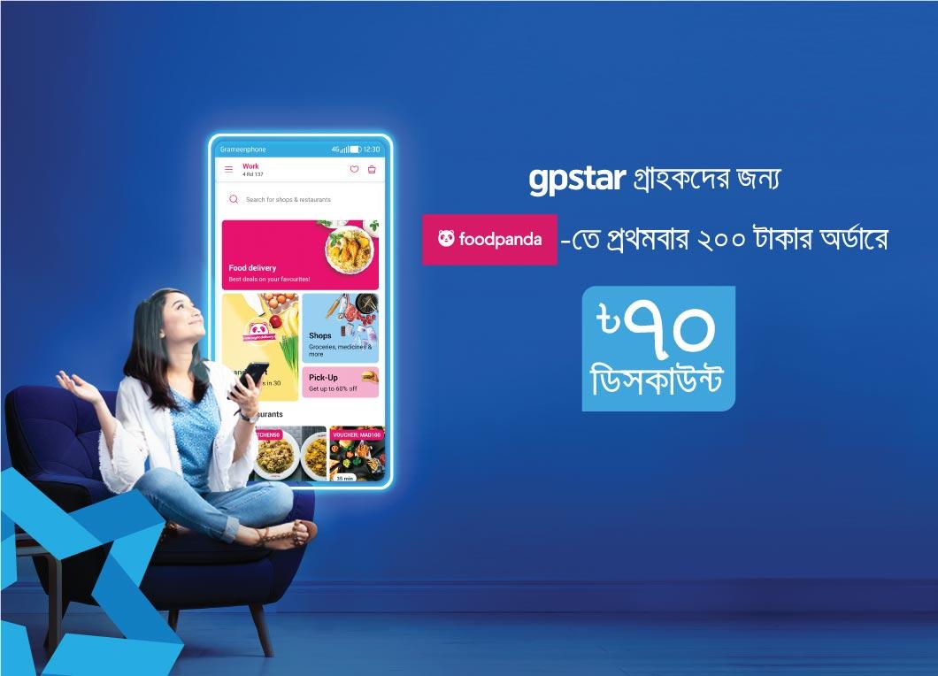 GP STAR Offer with foodpanda
