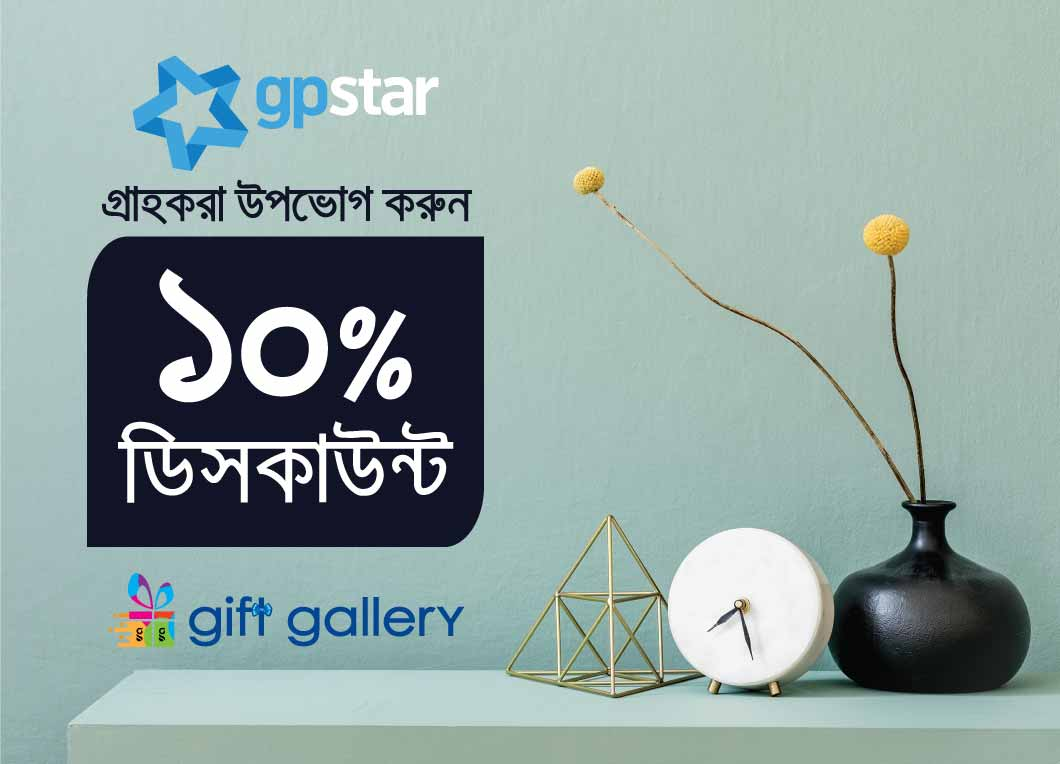 GP STAR Offer at Gift Gallery