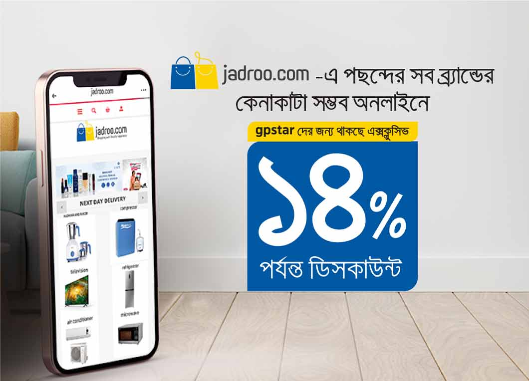 GP STAR Offer at JADROO.com
