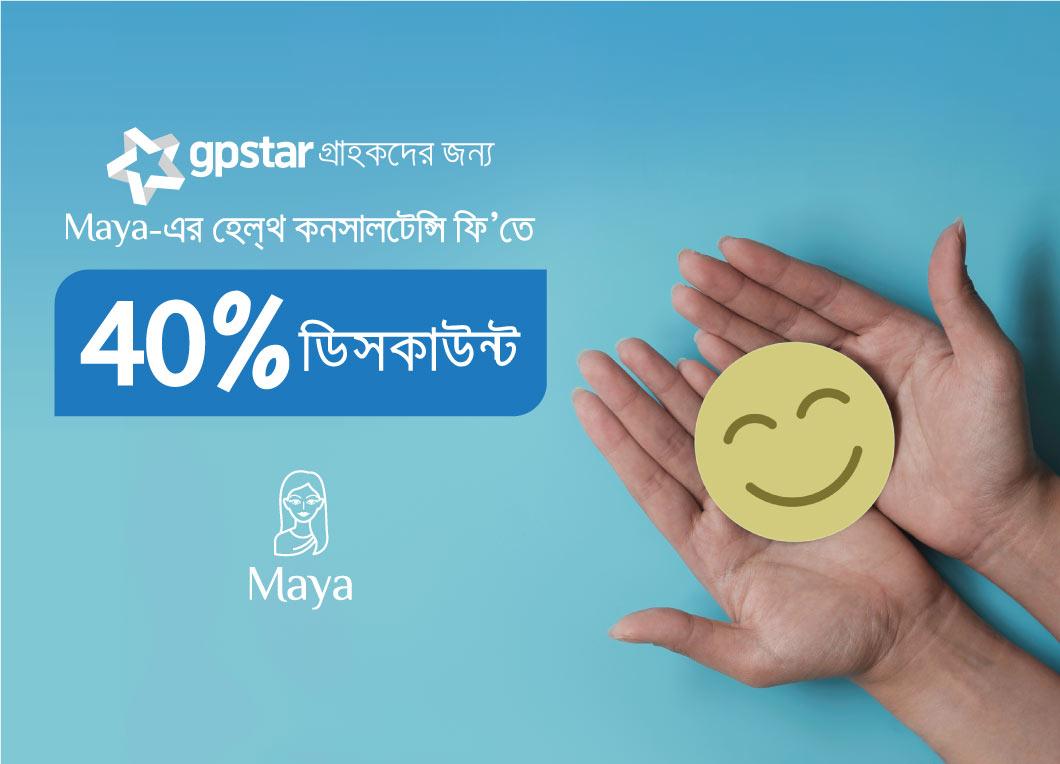 GP STAR Offer with Maya