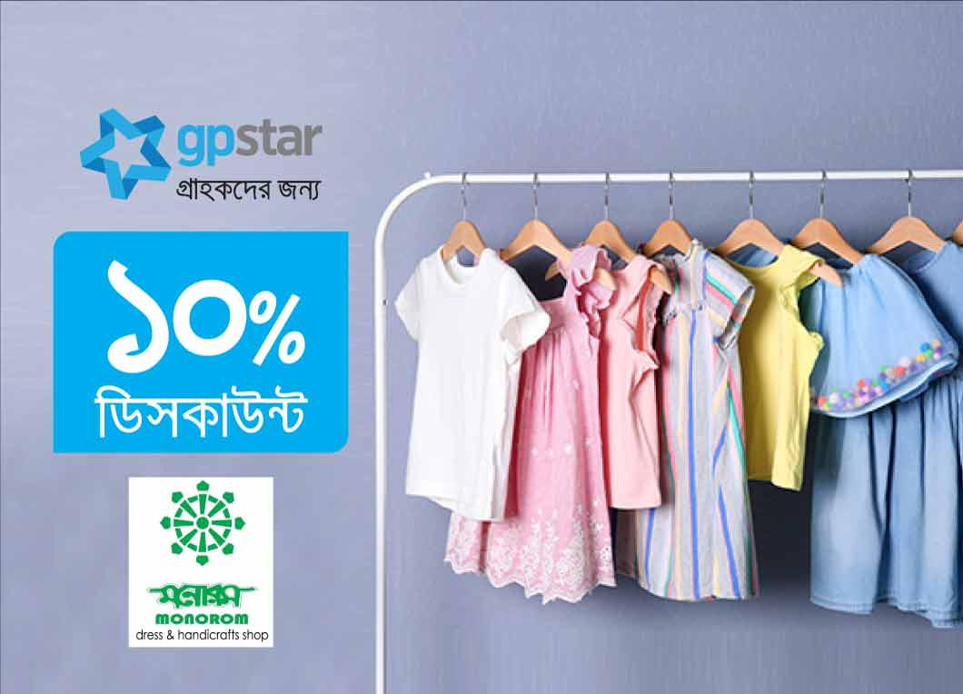 GP STAR Offer at Monorom