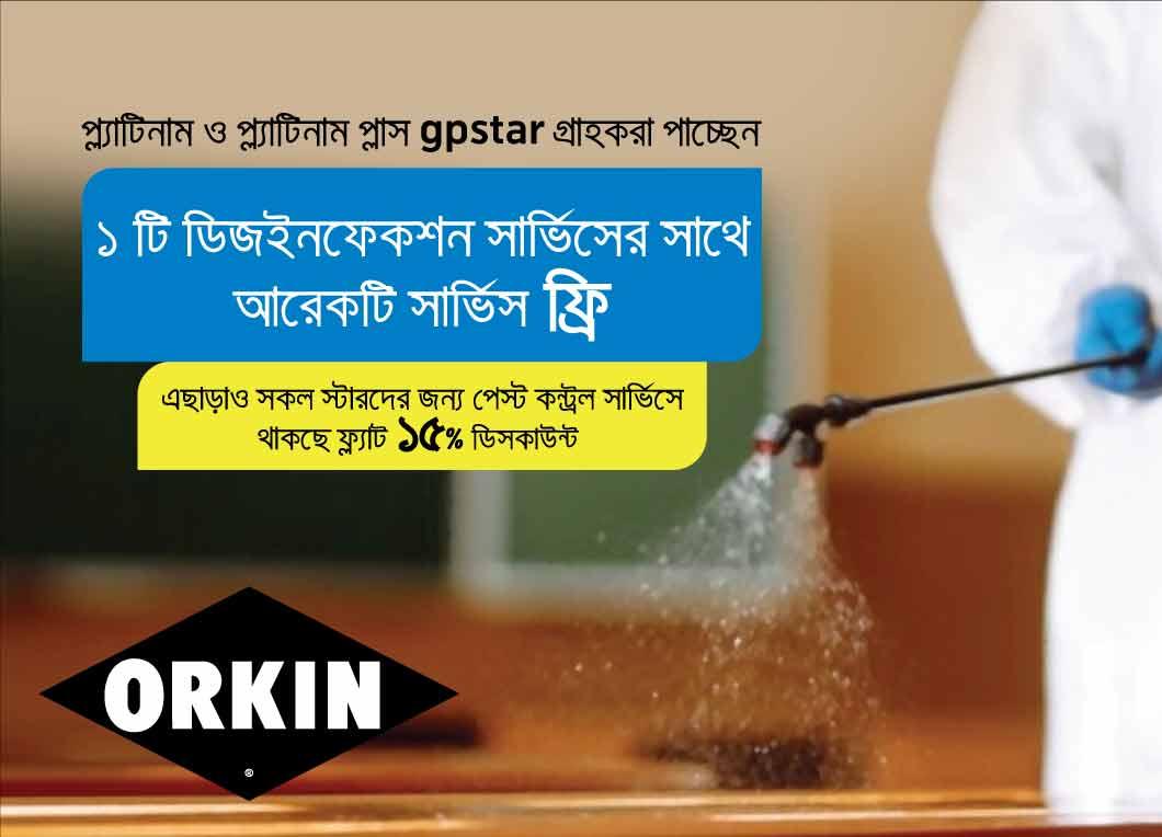 Orkin BD Offer for GP STAR Customer