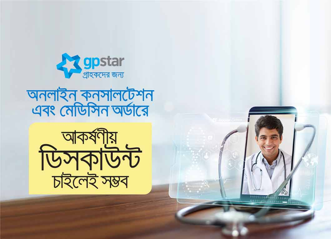 GP Star customers will get attractive discount & offer from the health service provider