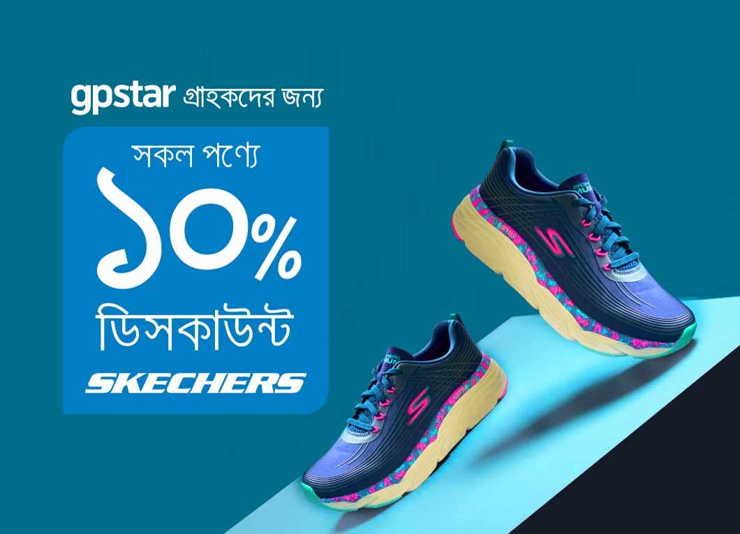 কর্ণফুলি গ্রুপ রিটেইল ব্র্যান্ড: Skechers Bangladesh এ GP STAR অফার