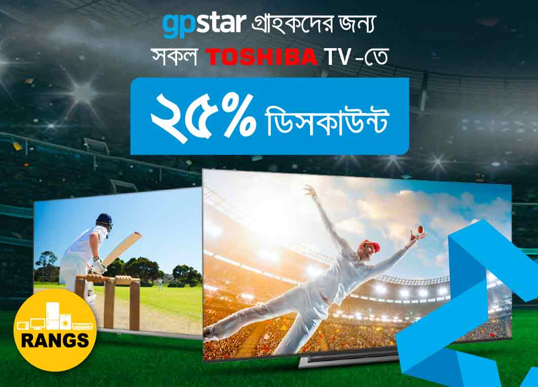 GP STAR Offer at Rangs Industries Ltd.