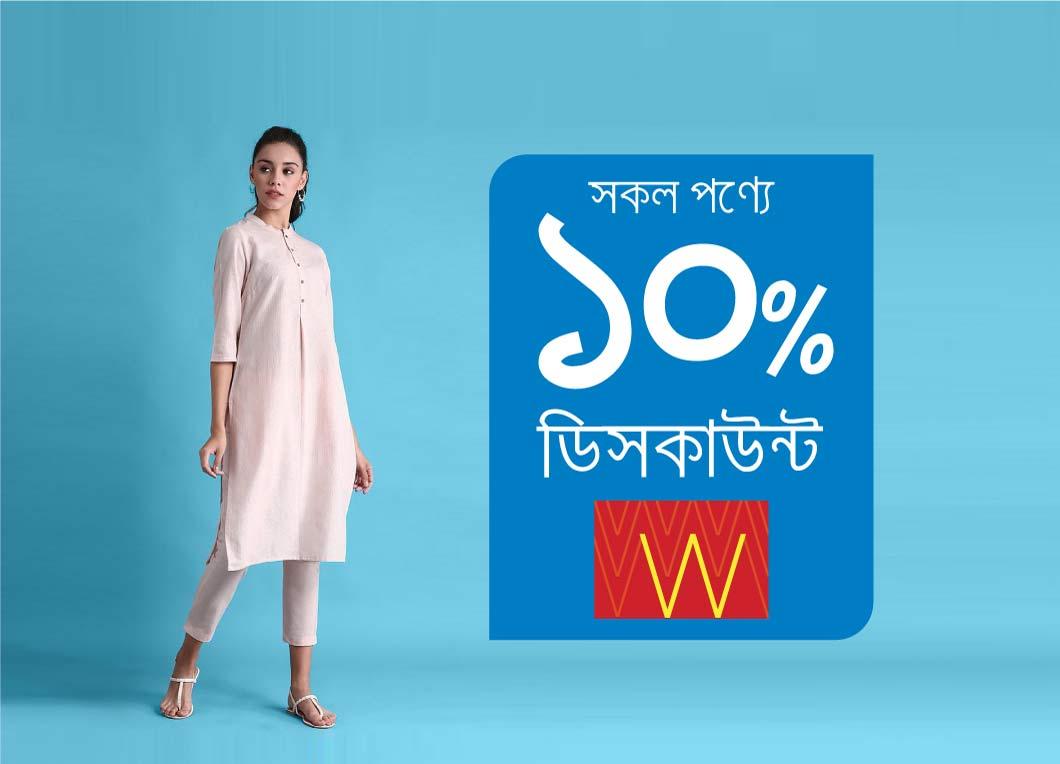 কর্ণফুলি গ্রুপ রিটেইল ব্র্যান্ড: W for woman এ GP STAR অফার