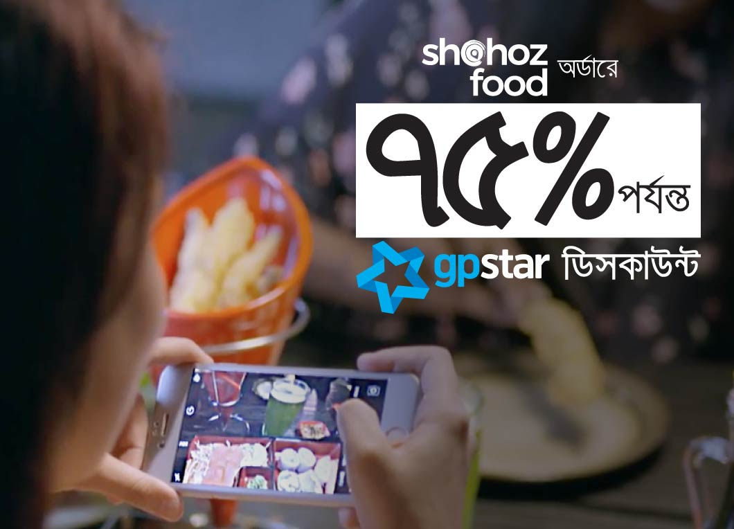 GP Star can Get 10% to 50% discount in Shohoz Food