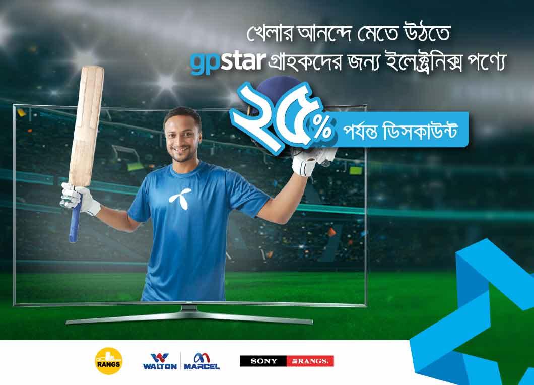 GP Star T20 Campaign