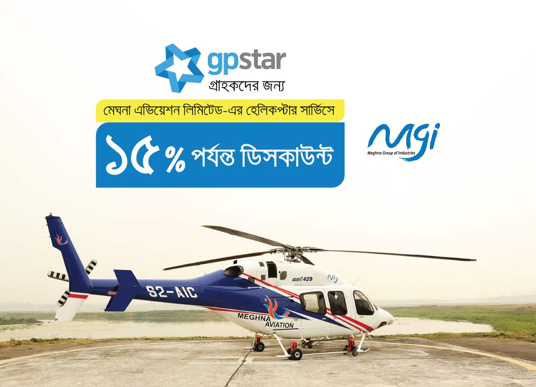 Helicopter Service at discounted price for GP STAR Customers from Meghna Aviation Limited