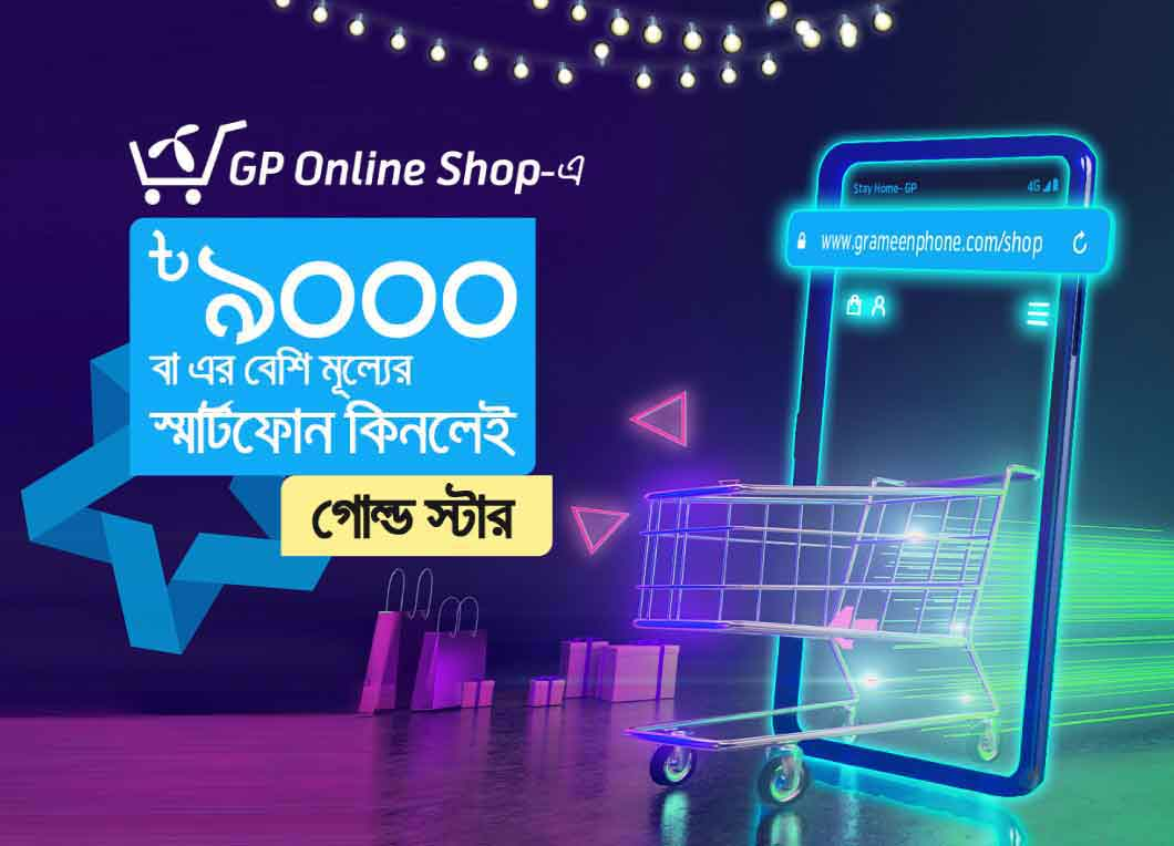 "Get the ""Gold Star Status"" with Purchased of BDT 9,000 & above Smartphone through GP Online Shop"