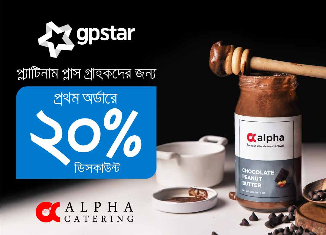 Purchase consumer food products from ALPHA CATERING with special GP STAR discount!